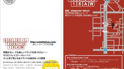 Soleil TOKYO 16-17AW出展のお知らせ